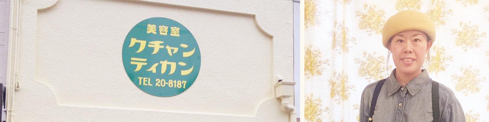 松阪市 湊町 白髪染の美容室 クチャンティカントップ画像